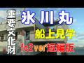氷川丸船上見学&ワールドフェスタ・ヨコハマ 2018