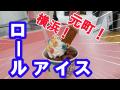 ロールアイス 人気の Roll ice Factory 横浜元町
