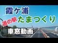 霞ケ浦~道の駅たまつくり編 早朝の湖畔散歩!トラック 車窓動画